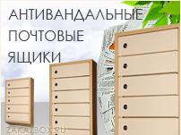 антивандальные почтовые ящики