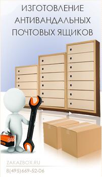 изготовление антивандальных почтовых ящиков
