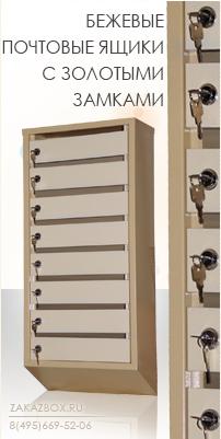 бежевые почтовые ящики с золотыми замками