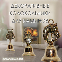 декаротивные колокольчики для каминов