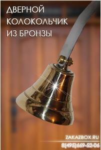 дверной колокольчик из бронзы