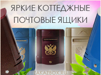 яркие коттеджные почтовые ящики