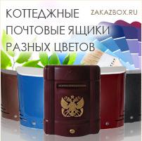 коттеджные почтовые ящики разных цветов