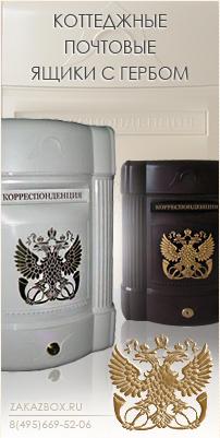 коттеджные почтовые ящики с гербом
