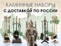 каминные наборы с доставкой по России