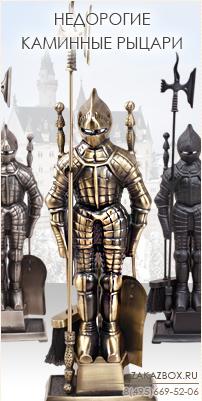 недорогие каминные рыцари