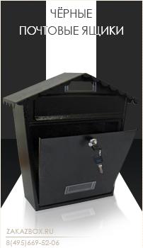 чёрные почтовые ящики
