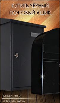 купить черный почтовый ящик