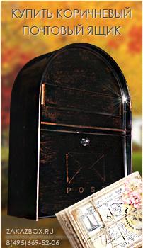 купить коричневый почтовый ящик