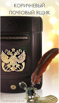 коричневый почтовый ящик