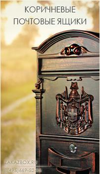 коричневые почтовые ящики