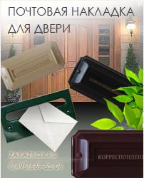 почтовая накладка для двери