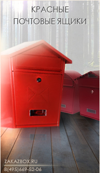 красные почтовые ящики