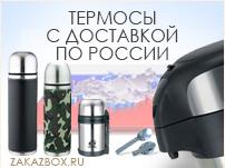 термосы с доставкой по России