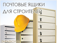 почтовые ящики для строителей