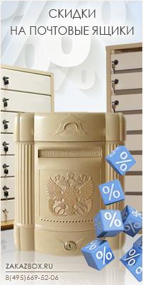 скидки на почтовые ящики